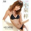 【送料無料】アイドルワン 小泉梓 AZU MODE/小泉梓[Blu-ray]【返品種別A】