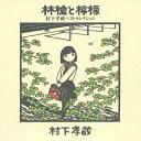 林檎と檸檬〜村下孝蔵ベストセレクション/村下孝蔵[CD]【返品種別A】