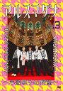 【送料無料】アルスマグナ 〜半熟男子の野望〜 Vol.3/アルスマグナ[DVD]【返品種別A】