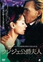 【送料無料】ランジェ公爵夫人/ジャンヌ・バリバール[DVD]【返品種別A】