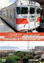 【送料無料】山陽電車運転席展望/鉄道[DVD]【返品種別A】