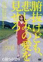 腑抜けども、悲しみの愛をみせろ/佐藤江梨子#DVD#【返品種別A】