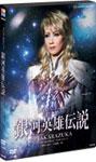 【送料無料】銀河英雄伝説@TAKARAZUKA/宝塚歌劇団宙組[DVD]【返品種別A】