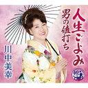 人生ごよみ/男の値打ち/川中美幸[CD]【返品種別A】