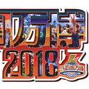 【送料無料】氣志團万博2018/オムニバス CD 【返品種別A】