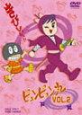 【送料無料】ピュンピュン丸 VOL.2/アニメーション[DVD]【返品種別A】
