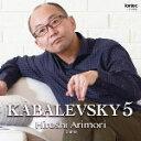 器樂曲 - カバレフスキー 5/有森博[CD]【返品種別A】