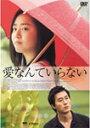 愛なんていらない 特別版/ムン・グニョン[DVD]【返品種別A】