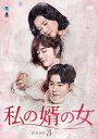 【送料無料】私の婿の女 DVD-BOX3/ソ・ハジュン[DVD]【返品種別A】