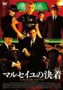 【送料無料】マルセイユの決着/ダニエル・オートゥイユ[DVD]【返品種別A】