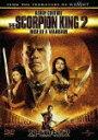 [枚数限定][限定版]スコーピオン・キング2/ランディ・クートゥア[DVD]