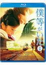 【送料無料】僕等がいた 前篇 スタンダード・エディション/生田斗真[Blu-ray]【返品種別A】