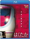 【送料無料】ビコム 想い出の中の列車たちBDシリーズ 永遠の最速特急 はくたか ホワイトウイング&スノーラビット/鉄道[Blu-ray]【返品種別A】