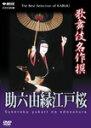 【送料無料】歌舞伎名作撰 助六由縁江戸桜/歌舞伎[DVD]【返品種別A】