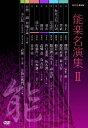 【送料無料】能楽名演集 DVD-BOX II/櫻間金太郎[DVD]【返品種別A】