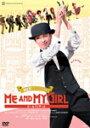 【送料無料】『ME AND MY GIRL』/宝塚歌劇団花組[DVD]【返品種別A】
