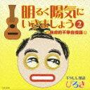 明るく陽気にいきましょう 2 〜自虐的不幸自慢話〜/ぴろき[CD]【返品種別A】