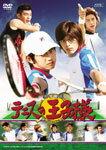 【送料無料】実写映画 テニスの王子様/<strong>本郷奏多</strong>[DVD]【返品種別A】
