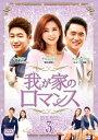 【送料無料】我が家のロマンス DVD-BOX 3/チャ・ファヨン[DVD]【返品種別A】