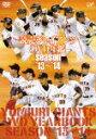【送料無料】読売ジャイアンツDVD年鑑 season 039 13〜 039 14/野球 DVD 【返品種別A】