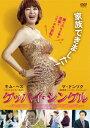 【送料無料】グッバイ・シングル/キム・ヘス[DVD]【返品種別A】