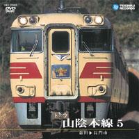 山陰本線 5(益田〜長門市)/鉄道[DVD]【返品種別A】
