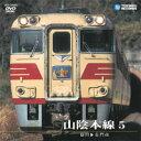 【送料無料】山陰本線 5(益田〜長門市)/鉄道[DVD]【返品種別A】