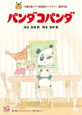 【送料無料】パンダコパンダ/アニメーション[DVD]【返品種別A】