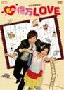 【送料無料】[枚数限定]私の億万LOVE〜我的億萬麺包〜 DVD-BOX II/ジョセフ・チェン[DVD]【返品種別A】