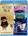 楽天Joshin web CD/DVD楽天市場店[枚数限定][限定版]【初回限定生産】かいじゅうたちのいるところ/チャーリーとチョコレート工場 Blu-ray(お得な2作品パック)/マックス・レコーズ[Blu-ray]【返品種別A】