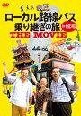 【送料無料】ローカル路線バス乗り継ぎの旅 THE MOVIE/太川陽介,蛭子能収[DVD]【返品種別A】