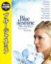 ブルージャスミン/ケイト・ブランシェット[Blu-ray]【返品種別A】