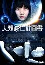 乐天商城 - 人類滅亡計画書/キム・ガンウ[DVD]【返品種別A】