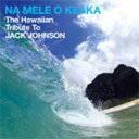 艺人名: N - THE HAWAIIAN TRIBUTE TO JACK JOHNSON/NA MELE O KEAKA[CD]【返品種別A】