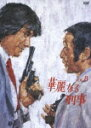 華麗なる刑事 VOL.8/草刈正雄[DVD]