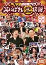 【送料無料】やりすぎ超時間DVD 笑いっぱなし生伝説2008/TVバラエティ[DVD]【返品種別A】