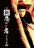 【送料無料】新 忍びの者/市川雷蔵[DVD]【返品種別A】