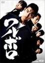 【送料無料】ワルボロ 特別限定版/松田翔太[DVD]【返品種別A】【smtb-k】【w2】