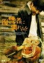 復讐者に憐れみを デラックス版/ソン・ガンホ[DVD]【返品種別A】