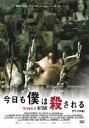 【送料無料】今日も僕は殺される デラックス版/マイク・ヴォーゲル[DVD]【返品種別A】