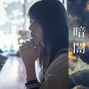 暗闇(Type A)/STU48[CD+DVD]【返品種別A】