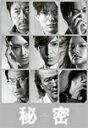 【送料無料】[枚数限定][限定版][先着特典付]秘密 THE TOP SECRET 豪華版(初回限定生産)/生田斗真[Blu-ray]【返品種別A】