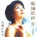 歌謡紀行IV〜五能線〜/水森かおり[CD]【返品種別A】