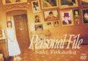 【送料無料】Since 1988 Personal File Saki Takaoka/高岡早紀[DVD]【返品種別A】