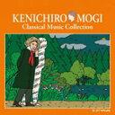 茂木健一郎 すべては音楽から生まれる 1脳とクラシック/オムニバス(クラシック)[CD]