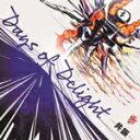 Omnibus - Days of Delight Compilation Album -共振-/Various Artists[CD]【返品種別A】