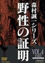 【送料無料】野性の証明 VOL.4/林隆三[DVD]【返品種別A】