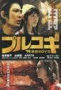 【送料無料】プルコギ -THE焼肉MOVIE-/松田龍平[DVD]【返品種別A】