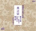 日常のおつとめ「真言宗」/経[CD]【返品種別A】