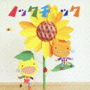 艺人名: Na行 - 君の願い 君の思い/ノックチャック[CD]【返品種別A】